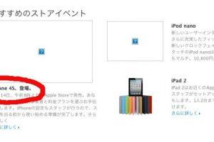 """La imagen con el titular: """"Iphone 4S"""".. Imagen Por:"""