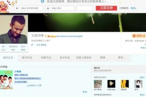 El perfil del actor Foto:Captura de pantalla / Weibo. Imagen Por: