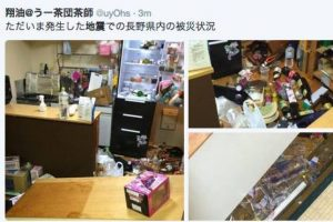 Daños en las casas de Nagano Foto:Twitter (vía @r0eland). Imagen Por: