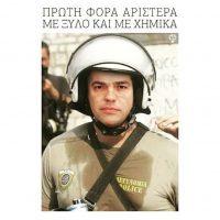 Se le comparó con los policías antimotines, los que ayer detuvieron las violentas manifestaciones afuera del Parlamento Foto:Instagram.com