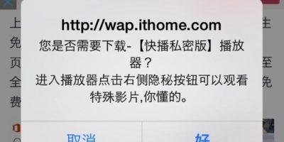 Es oficial: Apple responde y da una solución ante el virus YiSpecter que ataca iPhones