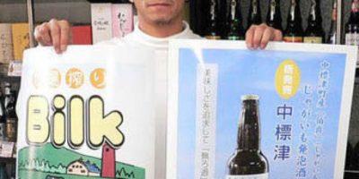 La cerveza con leche. Foto:Imgur