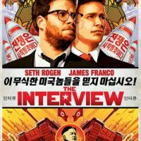 Foto: Facebook: The Interview
