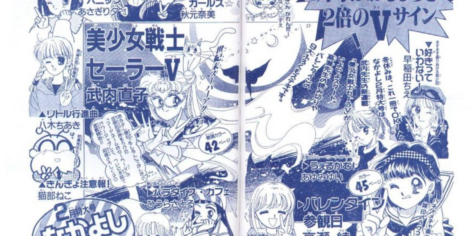 En un capítulo, Rini aparece leyendo la revista Nakayoshi, magazine que ha publicado los trabajos de Naoko Takeuchi. Foto:Nakayoshi