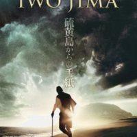 """""""Cartas desde Iwo Jima"""". Disponible a partir del 1 de septiembre. Foto:Warner Bros. Pictures"""