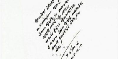 """""""Que el mundo vea este Estado fuerte, autosuficiente, en posesión de la bomba nuclear"""" se lee en un manuscrito difundido por la agencia KCNA, del puño y letra de Kim Jong-un Foto:AFP"""