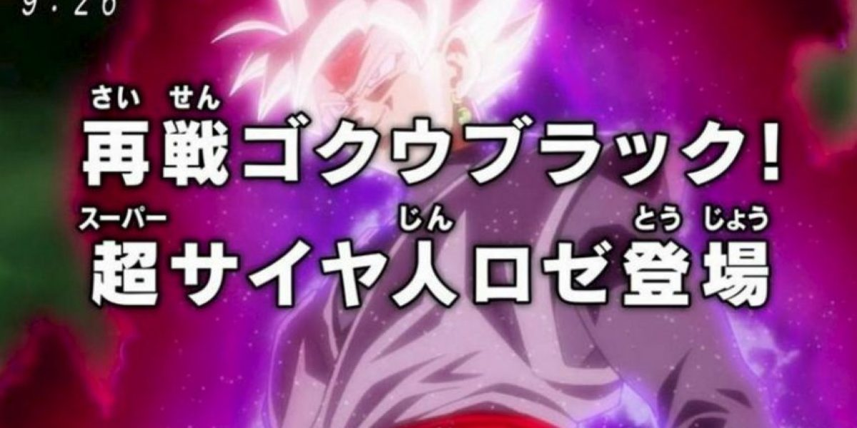 Dragon Ball Super: Look oficial de Super Saiyajin rosa