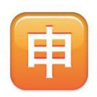 Este y otros símbolos son de origen chino y tienen diversos significados como respeto, aceptable, cielo, luna, secreto, en medio de una negociación, dentro, entre otros. Foto:emojipedia.org