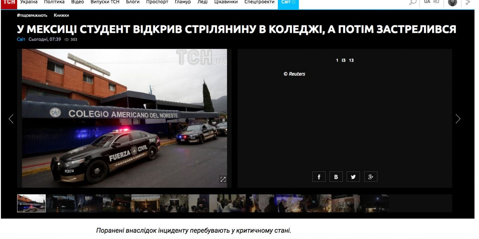 TCH – Ucrania